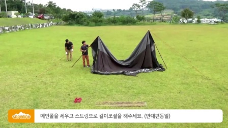 户外大帐篷 / snowline pros tarpshell