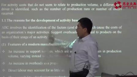 ACCA徐开金老师 F5 第二章(1)试听课