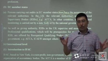 ACCA 徐开金老师 F8 第二章(3)试听课