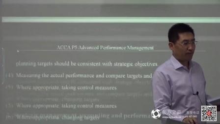 ACCA 徐开金老师 P5 第二章(2)试听课