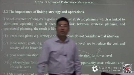 ACCA 徐开金老师 P5 第二章(4)试听课
