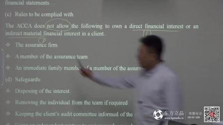 ACCA  徐开金老师 P7 第二章(4)试听课