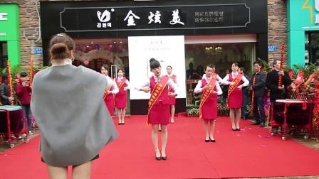 2金炫美国际护肤养生中心开业庆典2