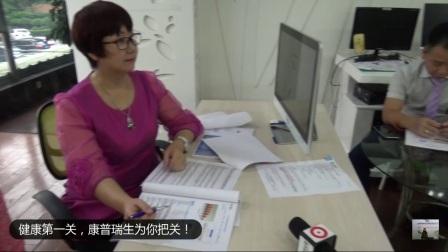 康普瑞生刘一淼专家进行健康报告解析