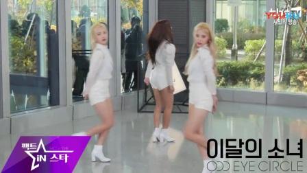 [팩트 iN 스타] 이달의 소녀 오드아이써클(LOOΠΔ ODD EYE CIRCLE)_高清