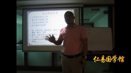 仁易国学_奇门遁甲-基础知识篇04