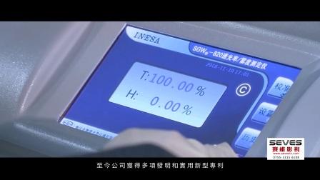 深圳企业宣传片-星立東科技宣传片-深圳赛维影视