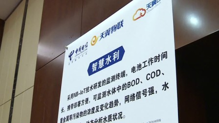 11月10日,企业上云暨NB-物联网发布会新闻视频