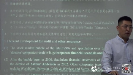 东方立品ACCA P7第一章(1)徐开金老师