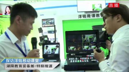 星光智作携手洋铭科技湖南教育装备展产品介绍