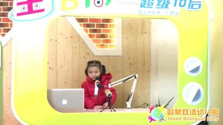 2017.11.16欧蒙幼儿园金话筒栏目之《我爱讲故事》第四期