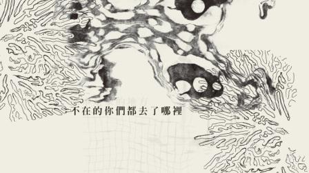 Cicada – 不在的你們都去了哪裡 White Forest – 專輯試聽