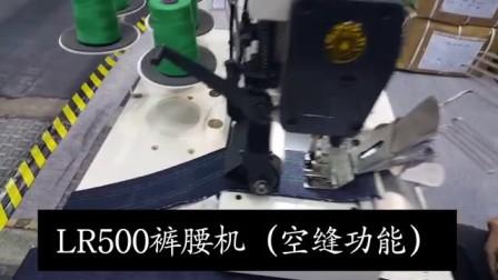 LR500-0464裤腰机空缝功能演示