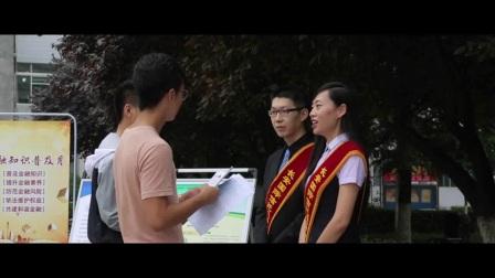 金融知识进校园,抵制校园贷——微电影