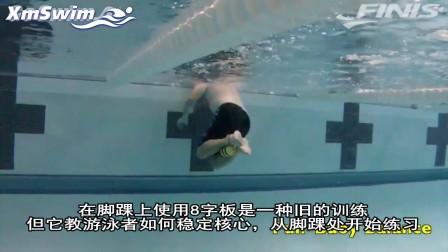 goswim中文版