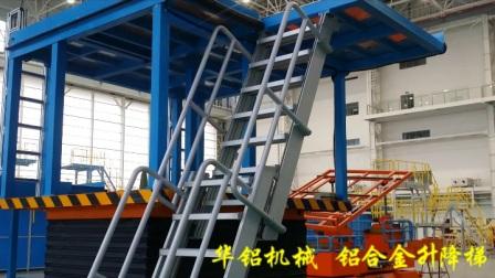 华铝机械 铝合金升降梯