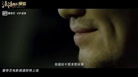 电影《法海你不懂爱》悬疑版预告片龚琳娜神曲改编2018年2月4日震撼上映