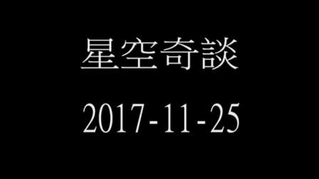 星空奇談 2017-11-25