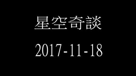 星空奇談 2017-11-18