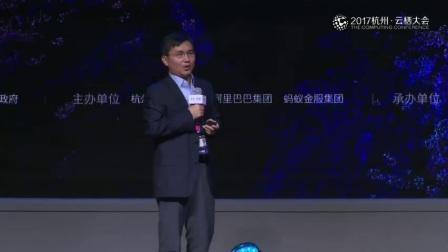 2017杭州云栖大会-大会视频-安筱鹏