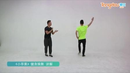 国标健身操舞 《小苹果》教学版