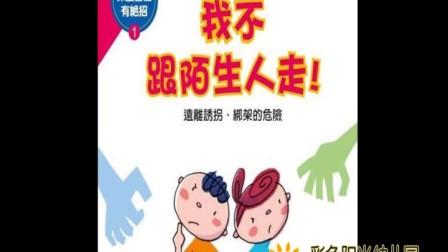 彩色阳光幼儿园口才星宝贝讲故事 第11期 (2)