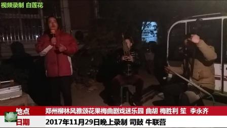 2017年11月29日孙演唱曲剧刘备哭灵