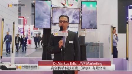 高创 IAS 2017上海工博会