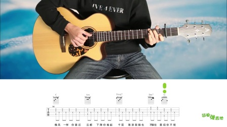 86.《简单弹吉他》像风一样