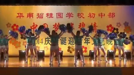 2014初中部新年晚会《啦啦操》