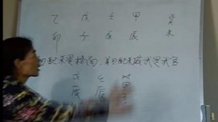 杨请娟盲派八字命理【深圳班】授徒第4集