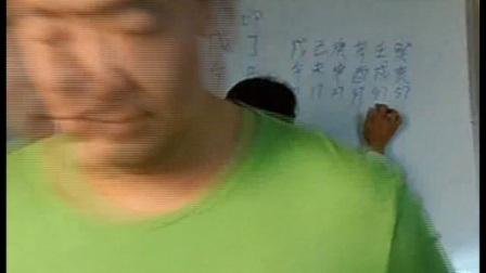 杨请娟盲派八字命理【深圳班】授徒第7集