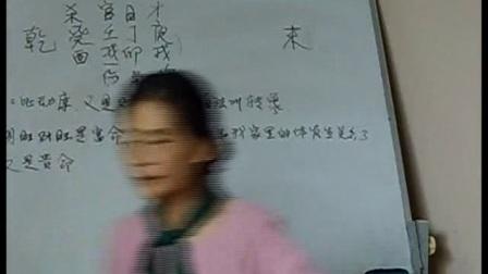 杨请娟盲派八字命理【深圳班】授徒第10集