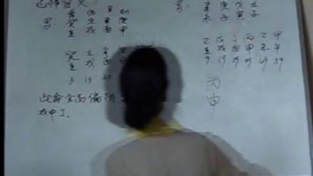 杨请娟盲派八字命理【深圳班】授徒第20集