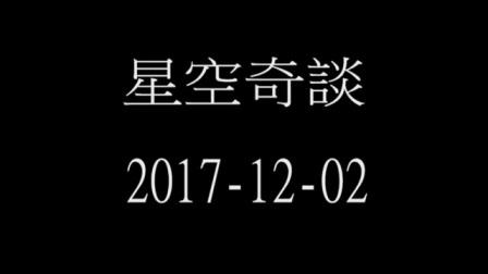 星空奇談 2017-12-02