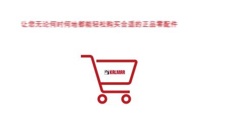 卡尔玛MyParts网上商店
