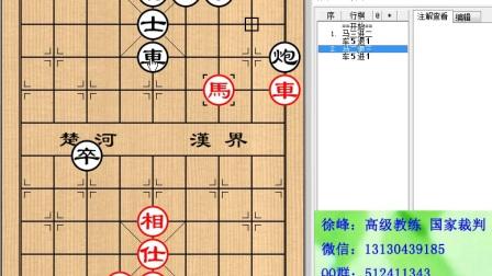 2、棋例讲解(8)