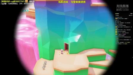 【谭机霸】~马里奥奥德赛-踩蘑菇变成扔帽子了-5