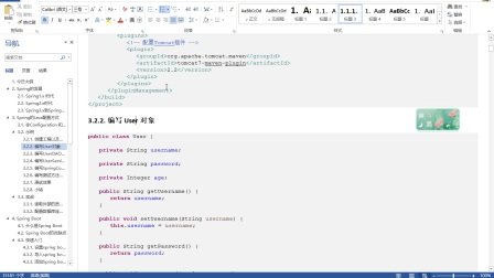02-Spring的Java配置方式