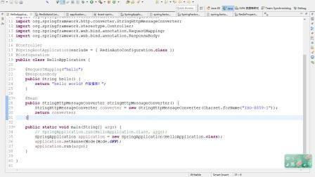 11-SpringBoot的web开发
