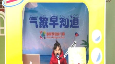 2017.12.11欧蒙幼儿园金话筒栏目之新闻播报