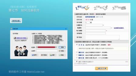 第七节  如何注册软件
