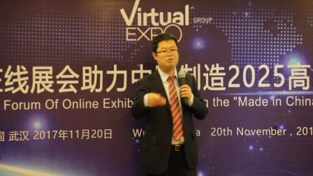 王喜文-工信部-2017在线展会助力中国制造2025高峰论坛
