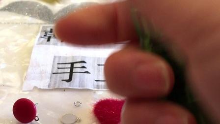 (材料包5号)冬季貂毛绒大红色爱心耳钉制作教程