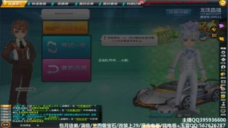 QQ飞车车王谭伟仪的酷狗皇冠,真的好看帅气