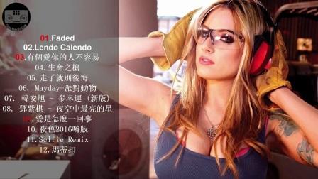 [001_00217][tudou]有個愛你的人不容易# Faded # 愛是怎麼一回事[ 夜店热播全中文慢搖]  DJ REMIX