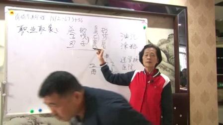 杨清娟盲派八字命理《宜宾班》第34集