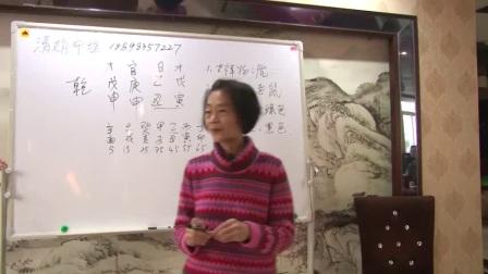 杨清娟盲派八字命理《宜宾班》第23集
