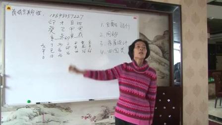 杨清娟盲派八字命理《宜宾班》第21集