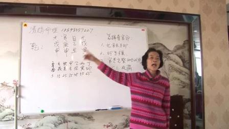杨清娟盲派八字命理《宜宾班》第18集